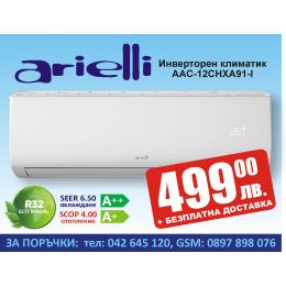 Инверторен климатик ARIELLI AAC-12CHXA91-I